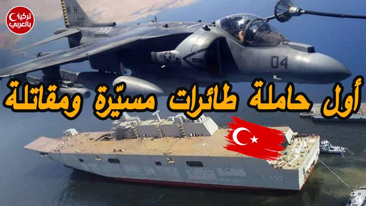 لأول مرة تركيا تكشف عن أكبر حاملة طائرات مسيّرة ومقاتلة 50 طائرة بين مقاتلات ومسيّراتٍ ومروحيات (فيديو)